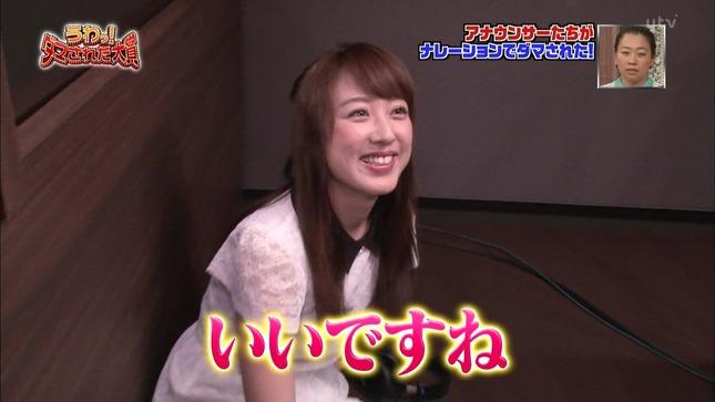 川田裕美 水卜麻美 ヒルナンデス! うわっ!ダマされた大賞 16