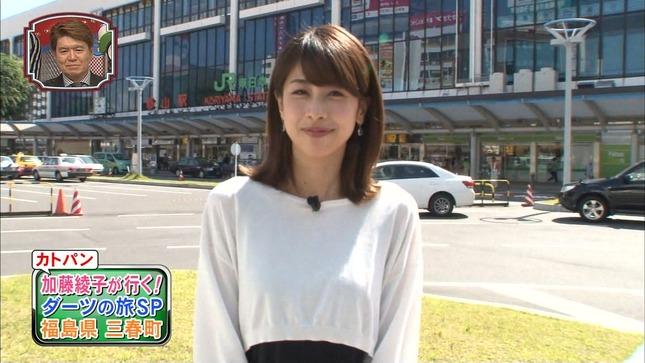 加藤綾子 笑ってコラえて!夏祭りSP 11