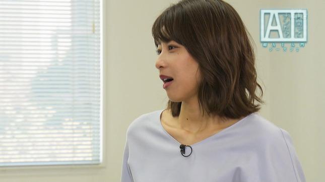 加藤綾子 世界へ発信!SNS英語術 超AI入門 3