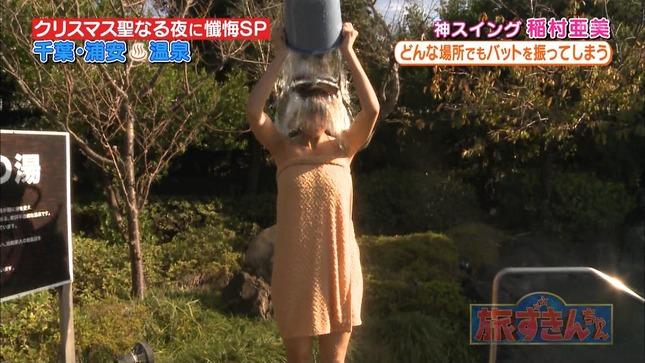 上田まりえ 旅ずきんちゃん 稲村亜美 12