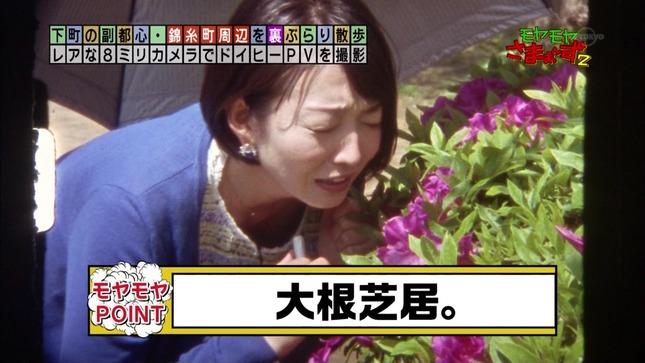 狩野恵里 モヤモヤさまぁ~ず2 8