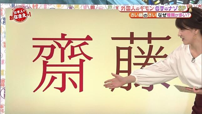 赤木野々花 日本人のおなまえっ! うたコン 5