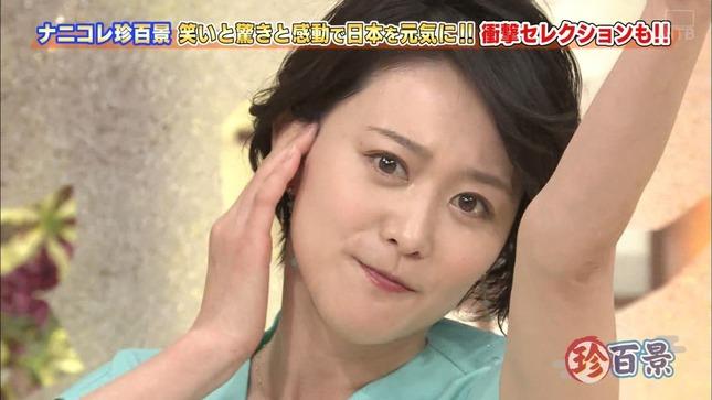 森葉子 ナニコレ珍百景 12