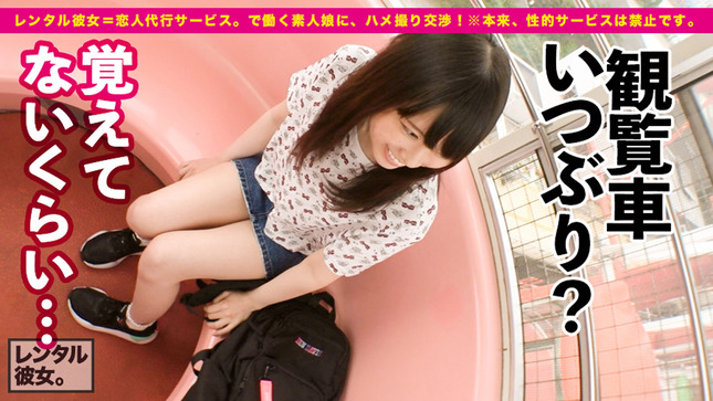 ルックスアイドル級なネオ無職を彼女としてレンタル!5