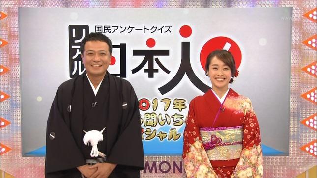 片山千恵子 サキどり↑ リアル日本人! しあわせニュース 3