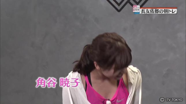 角谷暁子 ニュースモーニングサテライト 1