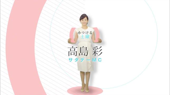 高島彩 サタデーステーション 10