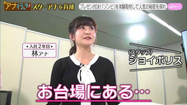 林美桜 お願い!ランキング アナ行き! 7
