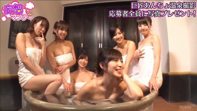 塩地美澄 妄想マンデー 28