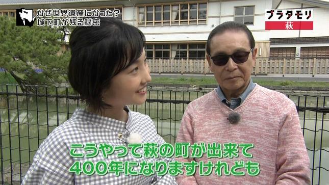 林田理沙 ブラタモリ 2