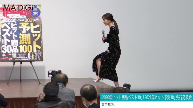 田中みな実 2020-2021ヒット商品先行発表会 3