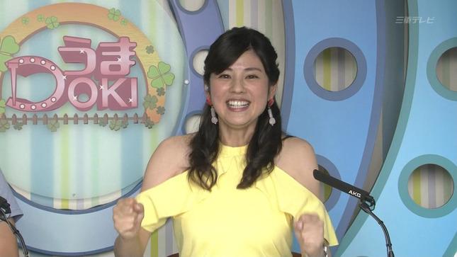 曽田麻衣子 うまDOKI 13