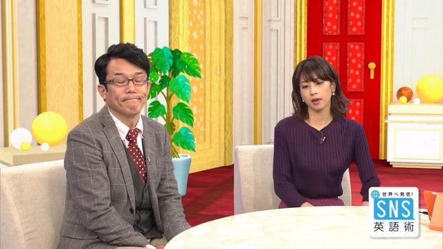 加藤綾子 世界へ発信!SNS英語術 探偵!ナイトスクープ 14