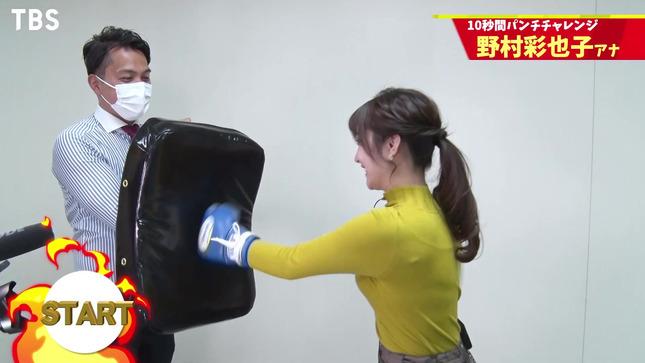 野村彩也子 10秒間パンチチャレンジ 4