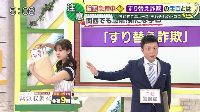 津田理帆 キャスト 10