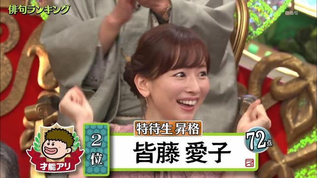 皆藤愛子 プレバト!!3時間SP 8