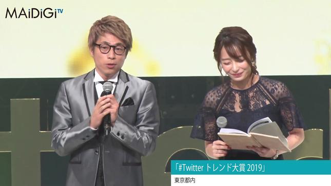 宇垣美里 #Twitter トレンド大賞 2019 7