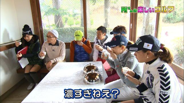 繁田美貴 所さんの楽しいゴルフ 13