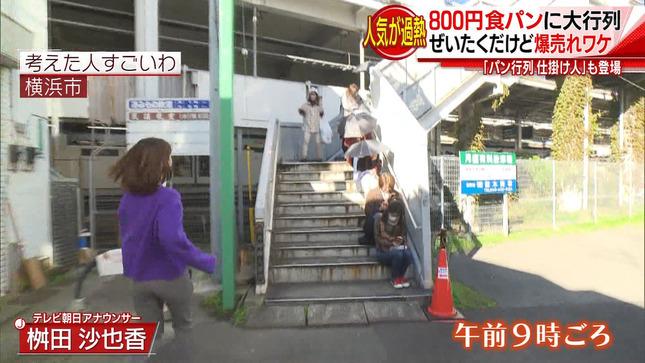 桝田沙也香 スーパーJチャンネル ワイド!6