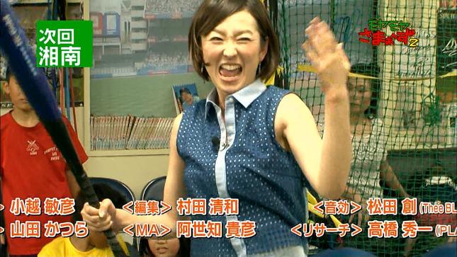 狩野恵里 モヤモヤさまぁ~ず2 15
