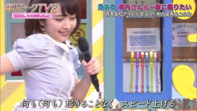 電脳トークTV2~相内さん、もっと青春しましょ! 13