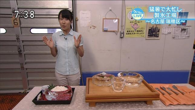 澤田彩香 ウイークエンド中部 3