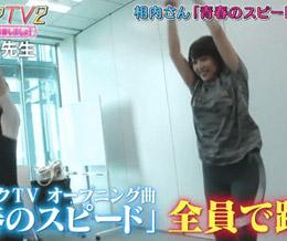 電脳トークTV2~相内さん、もっと青春しましょ! 25