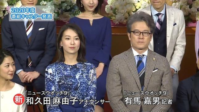 和久田麻由子 桑子真帆 2020年度番組 新キャスター発表! 3