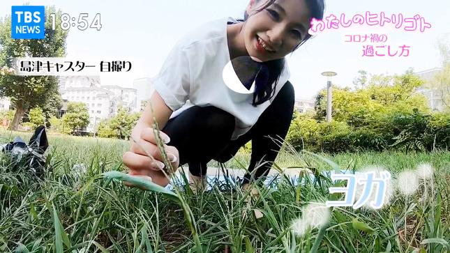 島津久美子 わたしのヒトリゴト 21