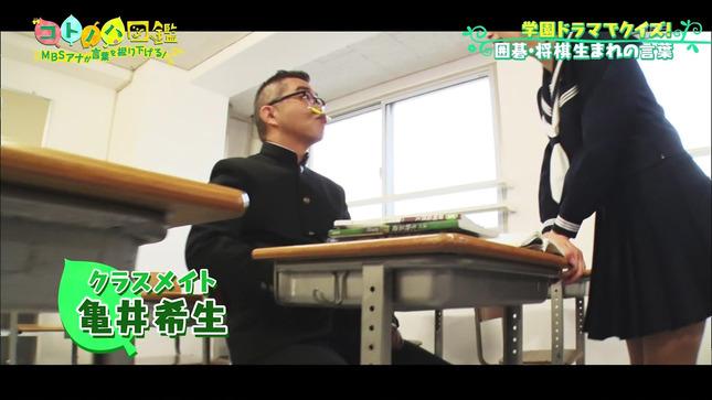 辻沙穂里 コトノハ図鑑 3