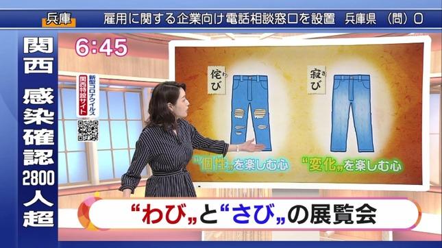 牛田茉友 ニュースほっと関西 4