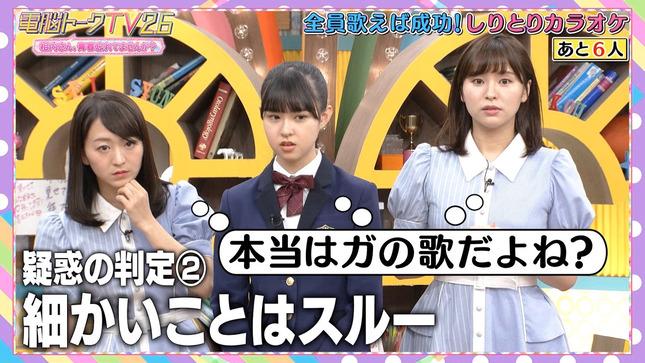 角谷暁子 田中瞳 森香澄 片渕茜 電脳トークTV 10