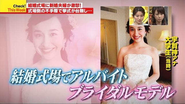 宇賀神メグ Nスタ サンデー・ジャポン TBSニュース 4