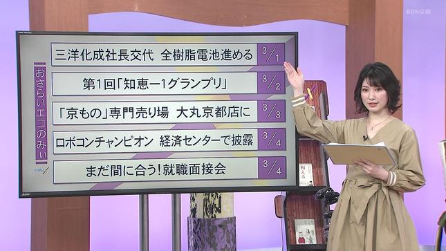 池田琴弥 京bizX 9