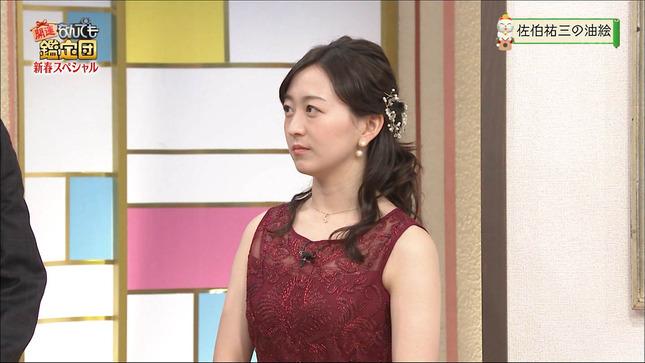 片渕茜 開運!なんでも鑑定団 11