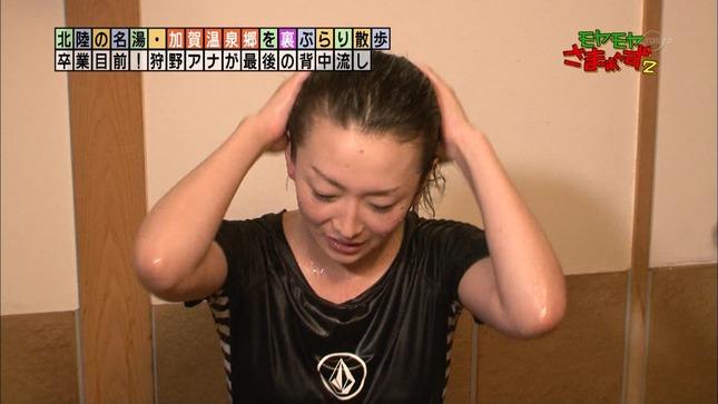 狩野恵里 モヤモヤさまぁ~ず2 14