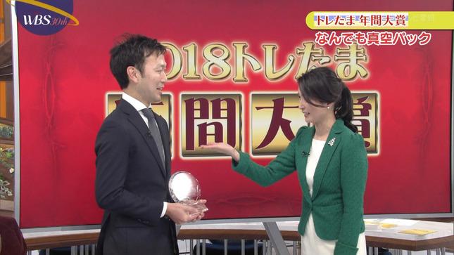 大江麻理子 片渕茜 ワールドビジネスサテライト 14