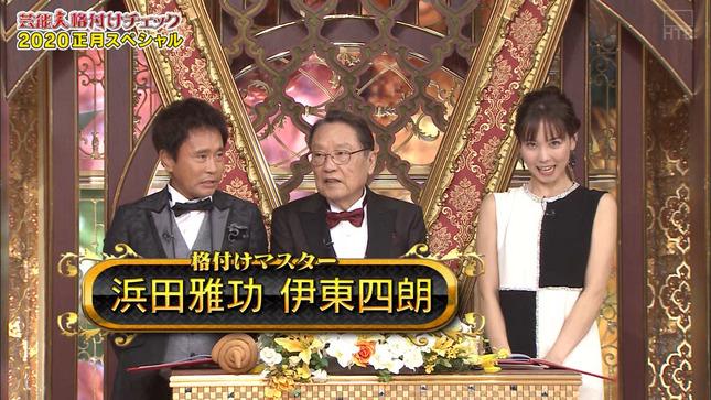 ヒロド歩美 芸能人格付けチェック! 2020お正月SP 1