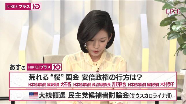 西野志海 日経プラス10 17