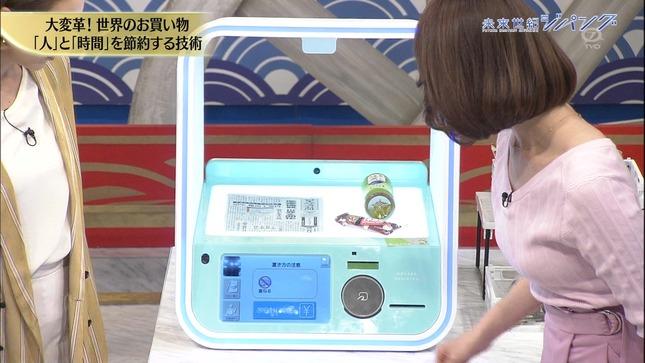 秋元玲奈 未来世紀ジパング 10