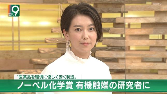 和久田麻由子 ニュースウオッチ9 16