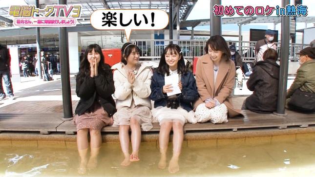 相内優香 電脳トークTV 4