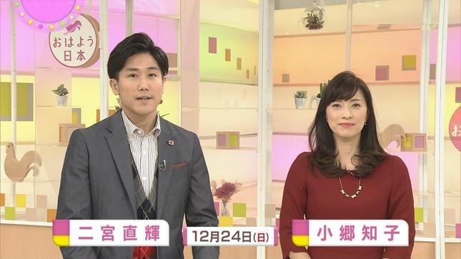 小郷知子 おはよう日本 第68回NHK紅白歌合戦 2