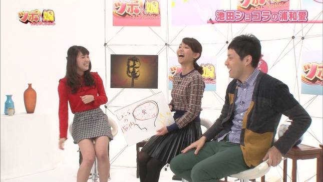 出水麻衣 ツボ娘 池田ショコラ 02