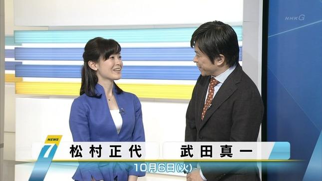 松村正代 首都圏ニュース845 ニュース7 02