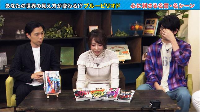 宇垣美里 あの子は漫画を読まない 14