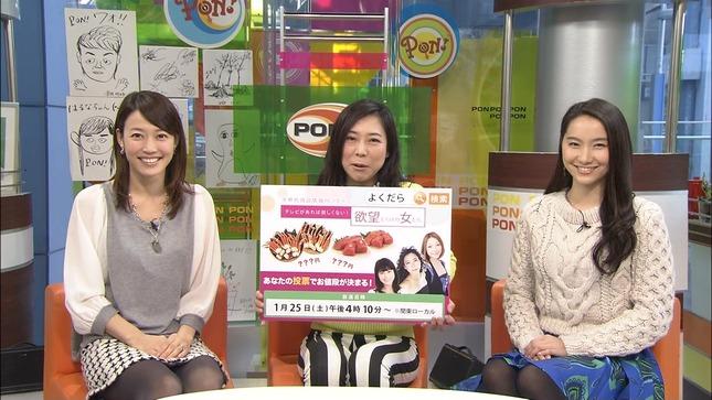 佐藤良子 PON! 小嶋陽菜 10