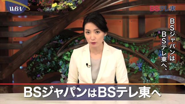 大江麻理子 BSテレ東CM 2