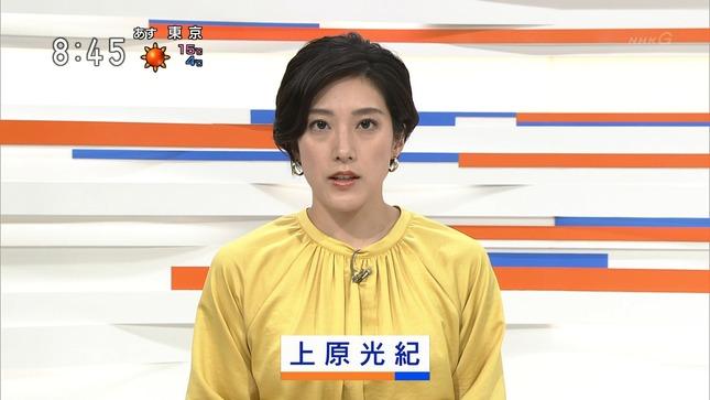 上原光紀 NHKニュース7 首都圏ニュース845 17