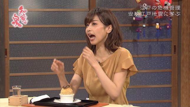 加藤綾子 知恵泉 これで見納め!安室奈美恵引退SP 2